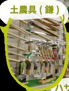土農具(鎌)